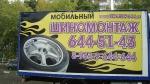 ������� 644� ��������� ���������� � ������, ��� �. 644-51-43,(963) 9-644-644  www.koleso644.ru